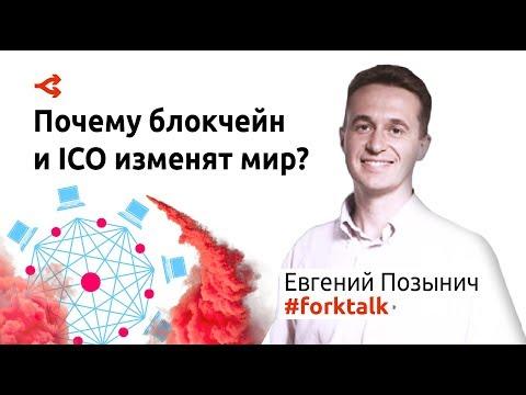 Почему блокчейн и ICO изменят мир? Отвечает Chief Creative Officer HeroEngine.World Евгений Позинич