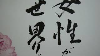 ミライ★モンスター 歌舞伎界の次世代プリンス 松本金太郎 松本金太郎 検索動画 23