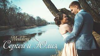 Сергей и Юлия - Wedding