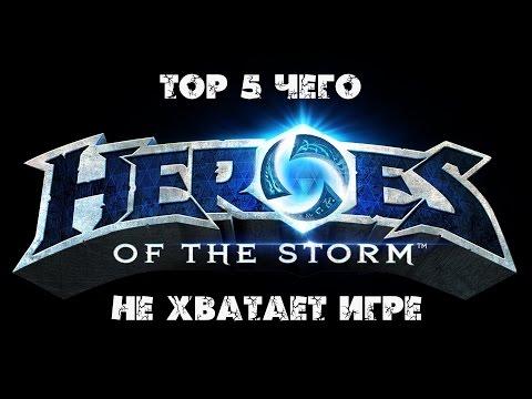 видео: Чего не хватает в heroes of the storm? [#hots_by_fearzan]