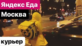 Яндекс-еда. Курьерская служба Yandex в Москве. Yandex food. Yandex courier service in Moscow.(, 2018-10-19T11:00:41.000Z)