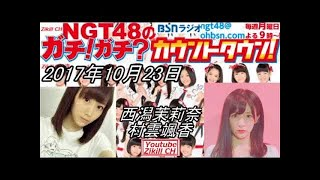 BSN新潟放送 パーソナリティ:石塚かおりさん 番組HP↓ パーソナリティ:...