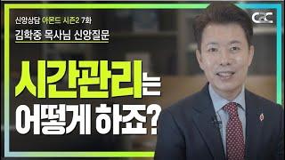 [아몬드 시즌2 7회] 시간관리는 어떻게 하죠?ㅣ 김학…