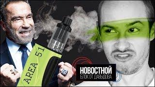 ВЕЙПЕРЫ УМИРАЮТ ОТ НЕИЗВЕСТНОЙ БОЛЕЗНИ! (Новостной блок от Давыдова)