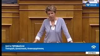 <h2><a href='https://webtv.eklogika.gr/olga-gerovasili-imaste-apofasismeni-na-ylopiisoume-ti-metarrythmisi-sti-dimosia-diikisi' target='_blank' title='Όλγα Γεροβασίλη: Είμαστε αποφασισμένοι να υλοποιήσουμε τη μεταρρύθμιση στη δημόσια διοίκηση'>Όλγα Γεροβασίλη: Είμαστε αποφασισμένοι να υλοποιήσουμε τη μεταρρύθμιση στη δημόσια διοίκηση</a></h2>