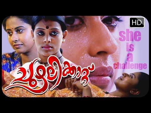 Malayalam full movie Chuzhalikattu | New Malayalam Movies HD | Romantic Thriller