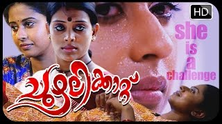 Malayalam full movie chuzhalikattu | new malayalam movies hd | romantic thriller