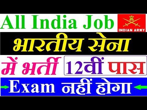 Indian ARmy TES Recruitment 2018 || 12th Pass || All India Job || Exam नहीं होगा