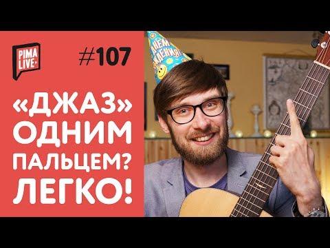 Школа танцев джаз модерн в Москве - уроки джаз модерна