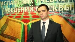 Олимпиада учащихся исламских учебных заведений г. Москвы 2014