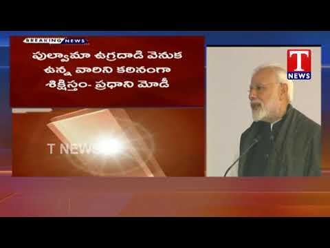 PM Narendra Modi Speaks Over Pulwama Terror Attack | TNews live Telugu