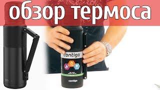 Обзор термоса Контиго - Contigo Thermal Bottle, 1.2 литра Лайту РУ