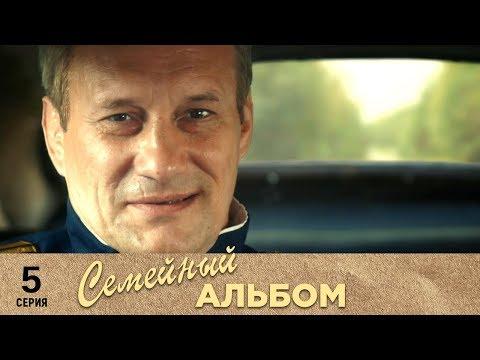 Семейный альбом | 5 серия | Русский сериал