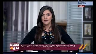 صباح دريم يهنئ الأمة الاسلامية والعربية بمناسبة المولد النبوي الشريف