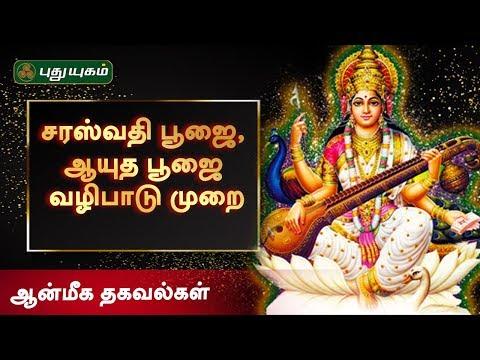 Aanmeega Thagavalgal   சரஸ்வதி பூஜை மற்றும் ஆயுத பூஜை வழிபாடு முறை   07/10/2019