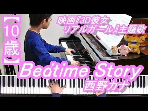 【10歳】Bedtime Story/西野カナ/映画『3D彼女 リアルガール』主題歌