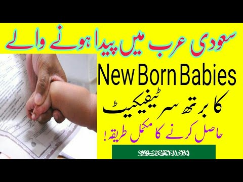 Online appointment for The Birth Certificate of Newborn Baby - YouTube