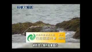 33. 環保再生能源—海洋能