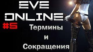 видео Термины онлайн-игр | Игровой сленг (аббревиатуры, жаргон, сленг онлайн-игр)
