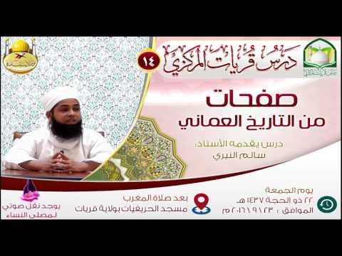 صفحات من التاريخ العماني أ. سالم النيري