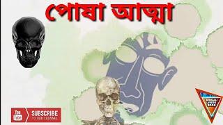 পোষা আত্মা | Sunday suspense | kuasha | type | bengali | adventure | detective | horror | 2018