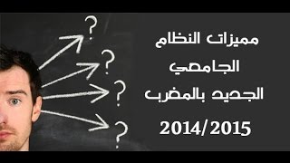 مميزات النظام الجامعي الجديد بالمغرب 2014/2015