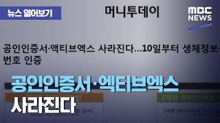 [뉴스 열어보기] 공인인증서·엑티브엑스 사라진다...1…