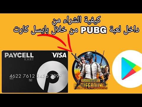 كيفية الشراء من داخل لعبة PUBG+ جميع الالعاب من خلال PAYCELL KART بايسل كارت