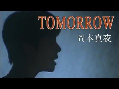 岡本真夜「TOMORROW」Music Video