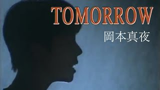 岡本真夜「TOMORROW」Music Video
