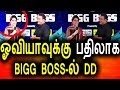 BIGG BOSS வீட்டிக்குள் DD|Vijay tv 10th August 2017|Vijay Tv|Promo|Bigg Boss Tamil Today