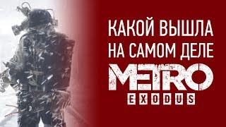 Какой вышла Metro Exodus (Метро Исход) НА САМОМ ДЕЛЕ
