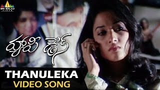 Happy Days Video Songs | Thanuleka Nenu Video Song | Varun Sandesh, Tamannah | Sri Balaji Video