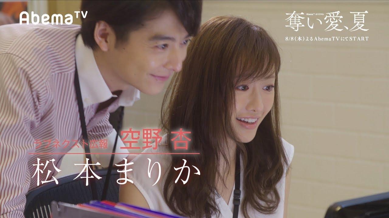 まりか 中学 松本