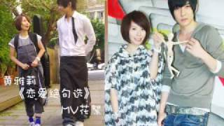 Huang Yali 黄雅莉 *NEW ALBUM - Meng Dong 懵懂