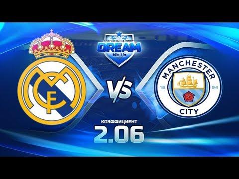 Реал Мадрид - Манчестер Сити прогноз и ставка на 1/8 Лиги Чемпионов