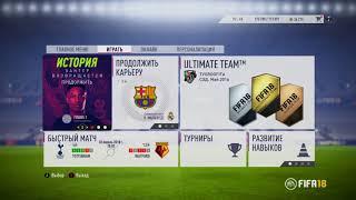 РЕШЕНИЕ ПРОБЛЕМ С ИНТЕРНЕТОМ В FIFA 18 !!!