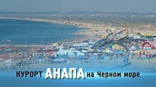 Видео о курорте Анапа