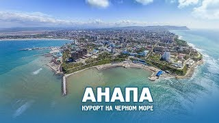 Анапа - Видео о курорте(, 2013-09-24T07:22:50.000Z)
