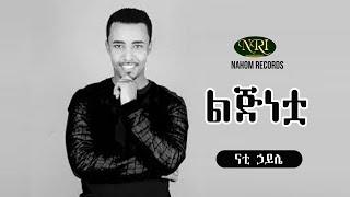 Nati Haile - Lijinetwa - ናቲ ኃይሌ - ልጅነቷ - Ethiopian Music
