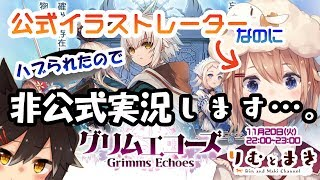 [LIVE] 【悲しみの非公式PR】グリムエコーズ実況プレイ!