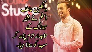 Tajdar-e-Haram , Atif Aslam without music by Atif Aslam 2017 Pure voice.