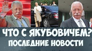 Умер или нет Леонид Якубович последние новости