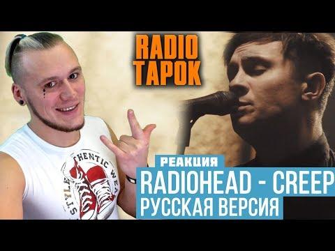 Реакция на Radiohead - Creep (COVER In Russian | РЕАКЦИЯ на RADIO TAPOK)