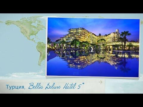 Отзыв об отеле Bellis Deluxe Hotel 5* в Турции (Белек)