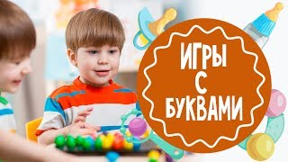 Игры с буквами для детей от 5 лет