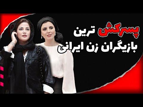بازیگران پسر کش و جذاب زن ایرانی   AfazTV