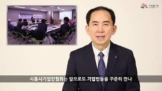 시흥시, (사)시흥시기업인협회