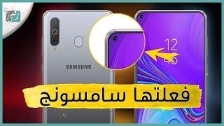جالكسي اى 8 اس Galaxy A8s رسميا | بالتصميم الجديد من سامسونج (Galaxy A9 Pro 2019)