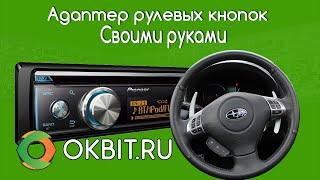 Адаптер рулевых кнопок своими руками